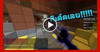 minecraft murders : รอบสุดท้ายได้เป็นเฉยเลย??? EP.1